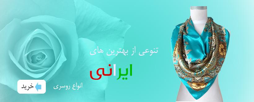 تصویر بهترین روسری های ایرانی